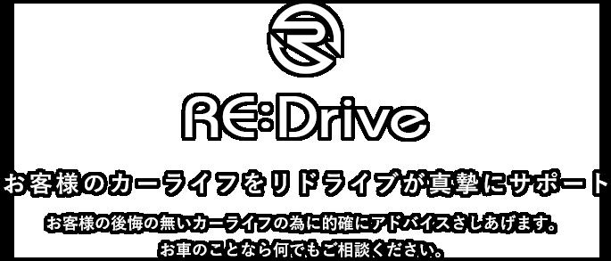 RE:DRIVE