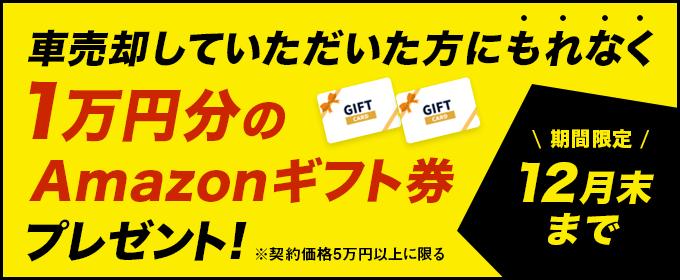 車売却の方にもれなくAmazonギフト券1万円分プレゼント
